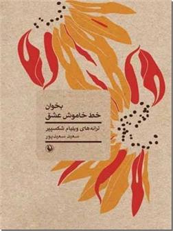 کتاب بخوان خط خاموش عشق - ترانه های ویلیام شکسپیر - خرید کتاب از: www.ashja.com - کتابسرای اشجع