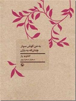 کتاب به من گوش سپار که به باران - سروده های اکتاویو پاز - خرید کتاب از: www.ashja.com - کتابسرای اشجع