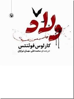 کتاب ولاد - رمان اسپانیایی - خرید کتاب از: www.ashja.com - کتابسرای اشجع