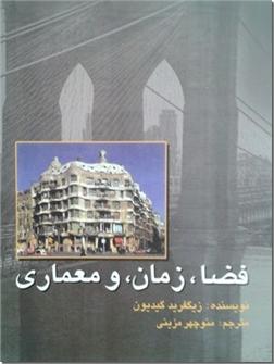 کتاب فضا زمان و معماری - رشد یک سنت جدید - خرید کتاب از: www.ashja.com - کتابسرای اشجع