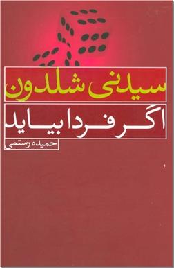 کتاب اگر فردا بیاید- شلدون - رمان - خرید کتاب از: www.ashja.com - کتابسرای اشجع