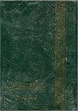 خرید کتاب تفسیر ادبی و عرفانی قرآن مجید - خواجه عبداله انصاری از: www.ashja.com - کتابسرای اشجع