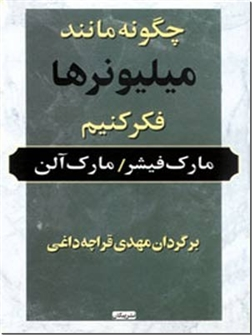 خرید کتاب چگونه مانند میلیونرها فکر کنیم از: www.ashja.com - کتابسرای اشجع