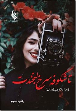 خرید کتاب تا شکوفه سرخ لبخندت از: www.ashja.com - کتابسرای اشجع