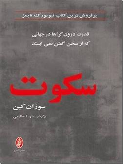 خرید کتاب سکوت - سوزان کین از: www.ashja.com - کتابسرای اشجع