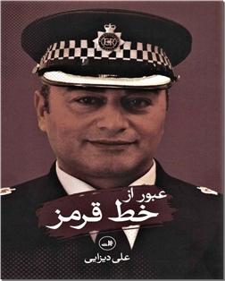 کتاب عبور از خط قرمز - سیاست - خرید کتاب از: www.ashja.com - کتابسرای اشجع