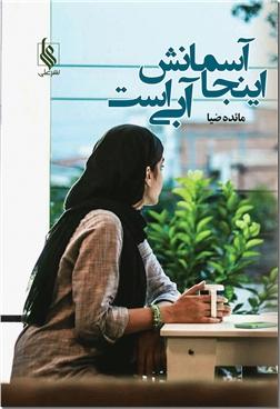 خرید کتاب اینجا آسمانش آبی است از: www.ashja.com - کتابسرای اشجع
