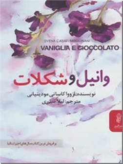 کتاب وانیل و شکلات - پرفروش ترین کتاب سالهای اخیر ایتالیا - خرید کتاب از: www.ashja.com - کتابسرای اشجع