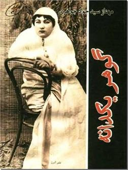خرید کتاب گوهر یکدانه از: www.ashja.com - کتابسرای اشجع