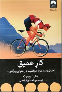 خرید کتاب غلبه بر افسردگی و اضطراب از: www.ashja.com - کتابسرای اشجع