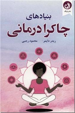 کتاب بنیادهای چاکرا درمانی - چرا باید دستگاه چاکرا را مطالعه کنیم؟ - خرید کتاب از: www.ashja.com - کتابسرای اشجع