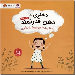 خرید کتاب دختری با ذهن قدرتمند از: www.ashja.com - کتابسرای اشجع