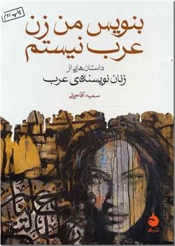 کتاب بنویس من زن عرب نیستم - داستان هایی از زنان نویسنده عرب - خرید کتاب از: www.ashja.com - کتابسرای اشجع