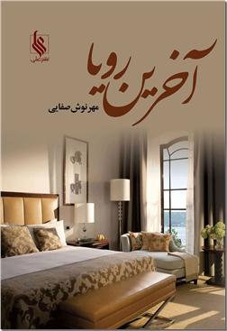 کتاب آخرین رویا - ادبیات داستانی - خرید کتاب از: www.ashja.com - کتابسرای اشجع