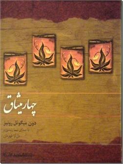 خرید محصول فرهنگی کتاب سخنگو چهار میثاق از: www.ashja.com - کتابسرای اشجع