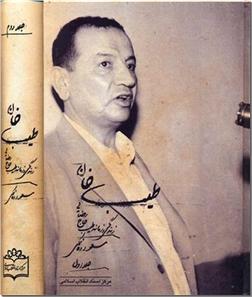 کتاب طیب خان - زندگی و زمانه طیب حاج رضایی - خرید کتاب از: www.ashja.com - کتابسرای اشجع