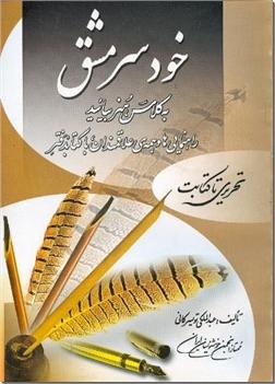 کتاب خود سرمشق - آموزش خط خودکاری و خط درشت با قلم نی - خرید کتاب از: www.ashja.com - کتابسرای اشجع