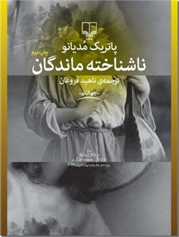 کتاب ناشناخته ماندگان - داستان سه دختر جوان از زبان اول شخص - خرید کتاب از: www.ashja.com - کتابسرای اشجع