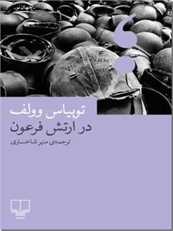 کتاب در ارتش فرعون - داستان جنگ با زبان طنز - خرید کتاب از: www.ashja.com - کتابسرای اشجع