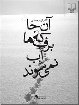 کتاب آنجا که برف ها آب نمی شوند - داستان فارسی - خرید کتاب از: www.ashja.com - کتابسرای اشجع