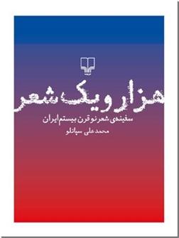 کتاب هزار و یک شعر - سپانلو - سفینه شعر نو قرن بیستم ایران - خرید کتاب از: www.ashja.com - کتابسرای اشجع