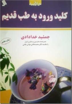 خرید کتاب خلاصه کلید ورود به طب قدیم از: www.ashja.com - کتابسرای اشجع