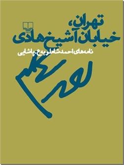 خرید کتاب تهران خیابان آشیخ هادی - نامه های شاملو به پاشایی از: www.ashja.com - کتابسرای اشجع