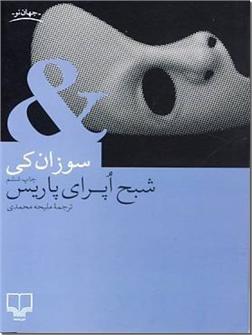 کتاب شبح اپرای پاریس - داستان انگلیسی - خرید کتاب از: www.ashja.com - کتابسرای اشجع