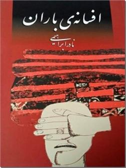خرید کتاب افسانه باران - نادر ابراهیمی از: www.ashja.com - کتابسرای اشجع