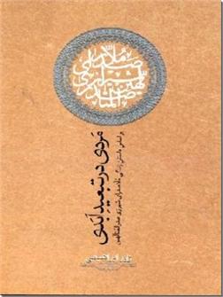 خرید کتاب مردی در تبعید ابدی - ملاصدرا از: www.ashja.com - کتابسرای اشجع