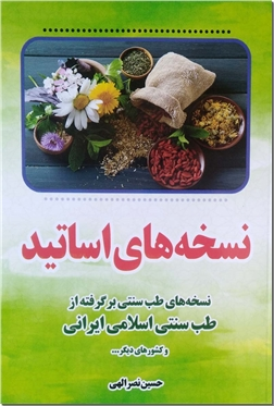 کتاب نسخه های اساتید - طب سنتی - خرید کتاب از: www.ashja.com - کتابسرای اشجع
