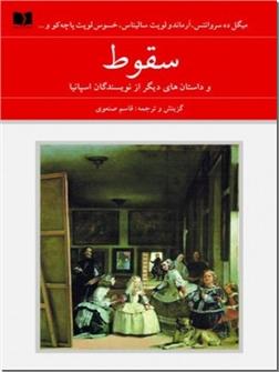 خرید کتاب سقوط و داستان های دیگر از نویسندگان اسپانیا از: www.ashja.com - کتابسرای اشجع
