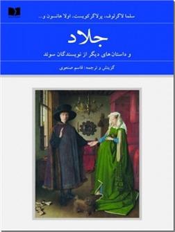 خرید کتاب جلاد و داستان های دیگر از نویسندگان سوئد از: www.ashja.com - کتابسرای اشجع