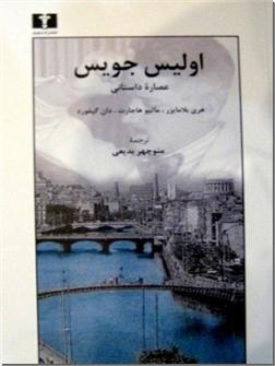 خرید کتاب اولیس جویس از: www.ashja.com - کتابسرای اشجع