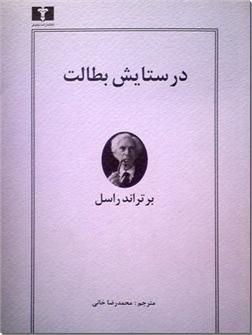 خرید کتاب در ستایش بطالت از: www.ashja.com - کتابسرای اشجع