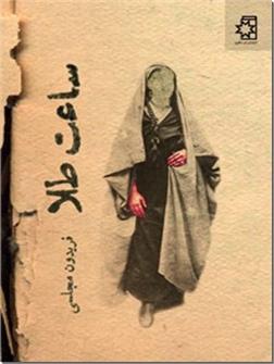 کتاب ساعت طلا - داستانی ملهم از جنایتی تکان دهنده که زمانی در تهران رخ داده - خرید کتاب از: www.ashja.com - کتابسرای اشجع