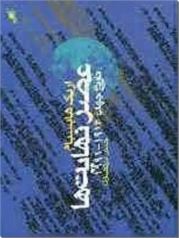 کتاب عصر نهایت ها - تاریخ جهان از سال 1914 تا 1991 - خرید کتاب از: www.ashja.com - کتابسرای اشجع