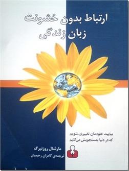 کتاب ارتباط بدون خشونت زبان زندگی - بیایید خودمان تغییری شویم که در دنیا جستجویش می کنیم - خرید کتاب از: www.ashja.com - کتابسرای اشجع