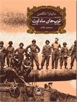 کتاب توپ های ماه اوت - جنگ جهانی اول و حمله آلمان به فرانسه و بلژیک - خرید کتاب از: www.ashja.com - کتابسرای اشجع