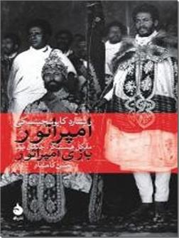 کتاب امپراتور و بازی امپراتور - داستان به حکومت رسیدن و سرنگونی آخرین پادشاه اتیوپی - خرید کتاب از: www.ashja.com - کتابسرای اشجع