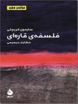خرید کتاب فلسفه قاره ای از: www.ashja.com - کتابسرای اشجع