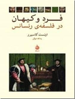 کتاب فرد و کیهان در فلسفه رنسانس - انگیزه دینی در متافیزیک همه بشریت - خرید کتاب از: www.ashja.com - کتابسرای اشجع