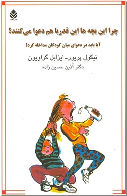 خرید کتاب چرا این بچه ها این قدر با هم دعوا می کنند؟ از: www.ashja.com - کتابسرای اشجع