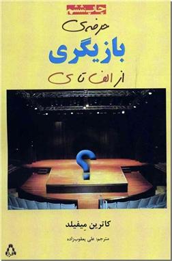 خرید کتاب کاشف رویا از: www.ashja.com - کتابسرای اشجع