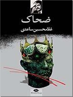 کتاب ضحاک - غلامحسین ساعدی - نمایشنامه در پنج پرده - خرید کتاب از: www.ashja.com - کتابسرای اشجع