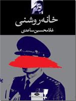 کتاب خانه روشنی - غلامحسین ساعدی - نمایشنامه فارسی - خرید کتاب از: www.ashja.com - کتابسرای اشجع
