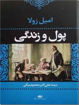 کتاب پول و زندگی - داستان فرانسوی - خرید کتاب از: www.ashja.com - کتابسرای اشجع