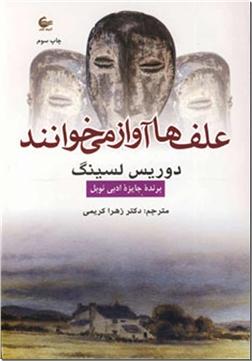 کتاب علف ها آواز می خوانند - رمان - خرید کتاب از: www.ashja.com - کتابسرای اشجع