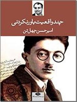 کتاب چند واقعیت باور نکردنی - مجموعه داستان های فارسی - خرید کتاب از: www.ashja.com - کتابسرای اشجع