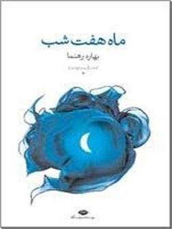 کتاب ماه هفت شب - چیزی شبیه به دفتر خاطرات یک بازیگر نویسنده - خرید کتاب از: www.ashja.com - کتابسرای اشجع